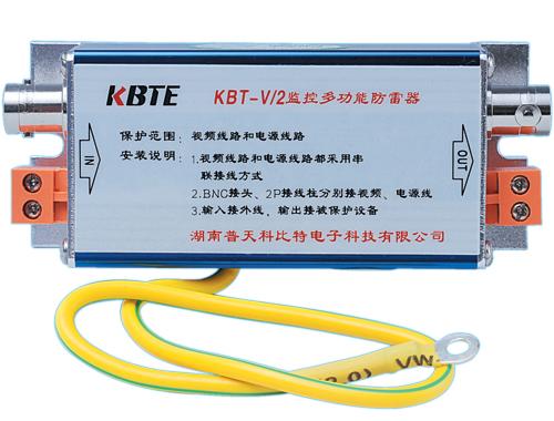 监控多功能二合一vwin德赢尤文图斯器KBT-V/2