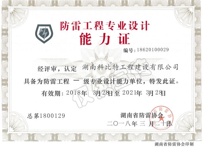 省vwin德赢尤文图斯协会vwin德赢尤文图斯工程专业设计能力证书