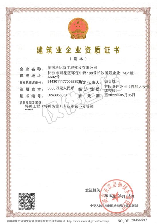 特种工程(特种vwin德赢尤文图斯)专业承包不分等级资质证书