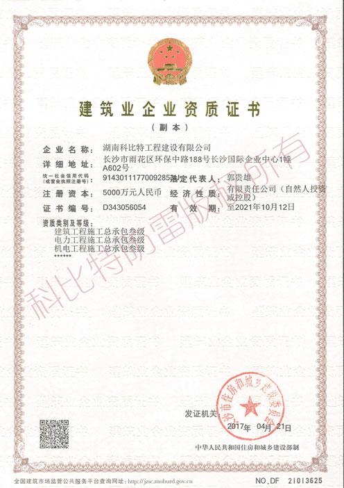 建筑工程施工(电力工程施工、机电工程施工)总承包叁级资质证书