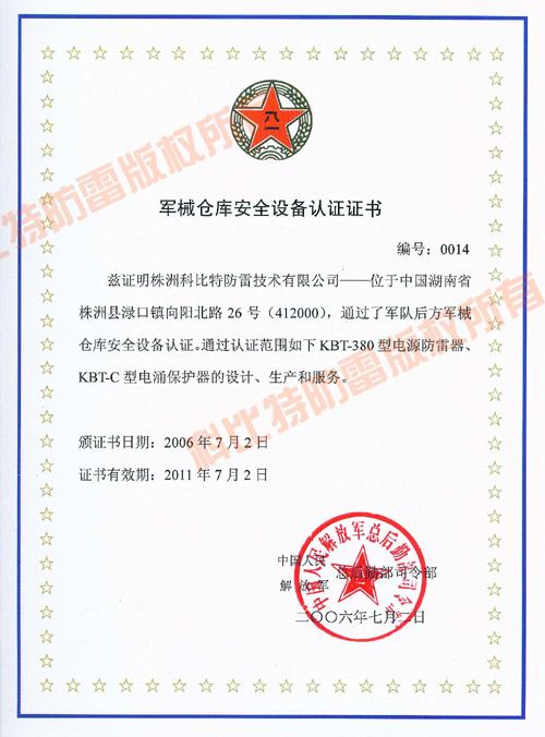军械仓库安全设备认证