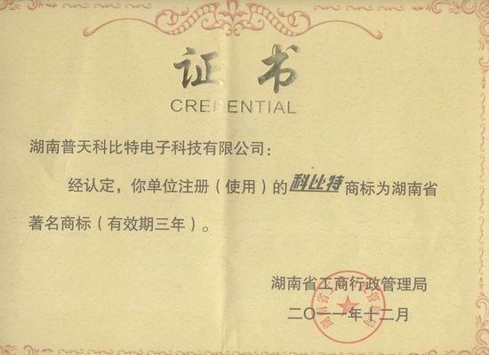 省著名商标证书