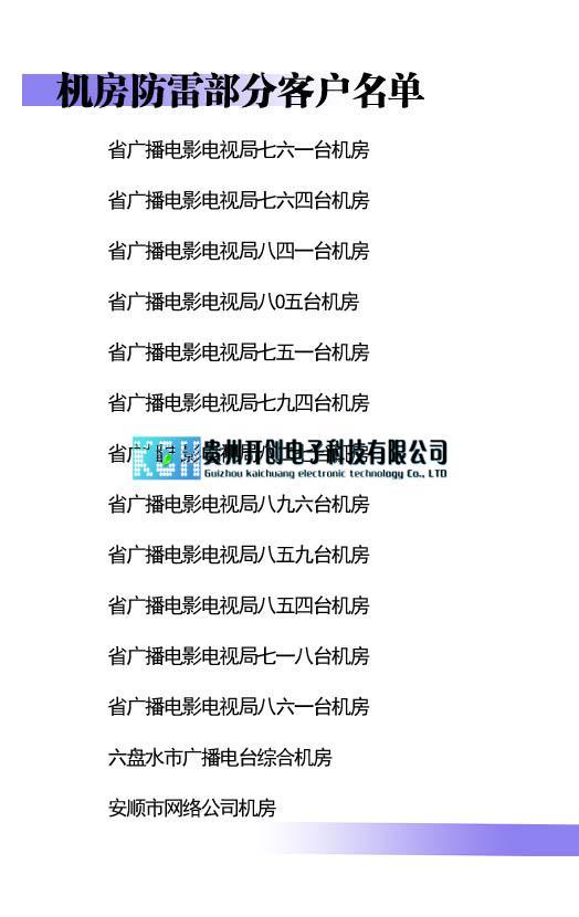 贵州机房vwin德赢尤文图斯工程典型案例