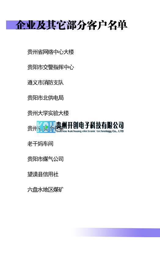 贵州企业厂矿及其它vwin德赢尤文图斯工程典型案例